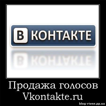 Як заробити голоса в Вконтакте
