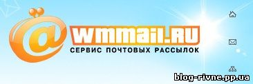Для організації цього процесу, створений поштовий сервіс Wmmail