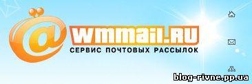 На сайті Wmmail