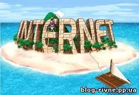 Навіщо інтернет