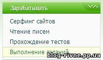 виконання завдань по соц. мережам