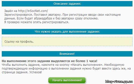 заробіток реєструючись на сайтах