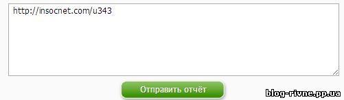 звіт по реєстрації на сайті в інтернеті