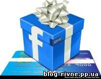 Facebook подарунки
