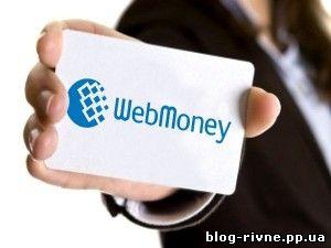 Спосіб виведення Webmoney не вдаючись до послуг банку