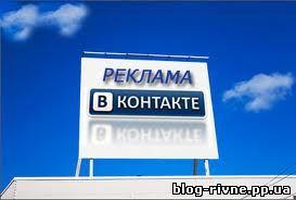 Заробіток на тергетінговій рекламі Вконтакте