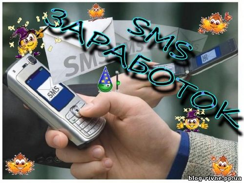 Заробіток на Оплаті читання СМС