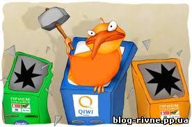 Заробити QIWI можна через Webmoney
