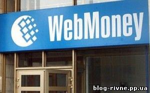 Як перевести в готівку гроші з Webmoney в Україні