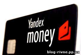 Як поповнити Яндекс.Деньги