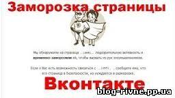 Чому заморожують сторінку Вконтакте?