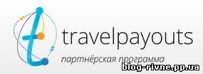 Заробіток на туристичних сайтах